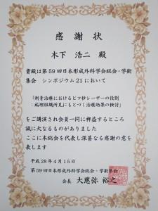 2016学会 (3)