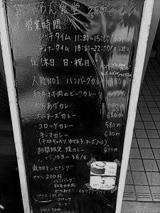 じゃらん食堂3 (2)