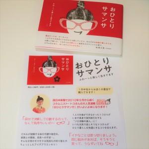 トコさんの本 (2)